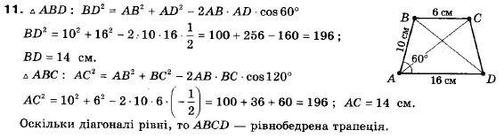 ГДЗ по геометрии 9 класс Апостолова Г.В. Разділ 1. Координатна площина. Тригонометричні функціі кутів від 0 до 180, § 6 Теорема косинусів, Завдання 7. Задание: 11