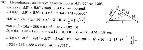 ГДЗ по геометрии 9 класс Апостолова Г.В. Разділ 1. Координатна площина. Тригонометричні функціі кутів від 0 до 180, § 6 Теорема косинусів, Завдання 7. Задание: 18