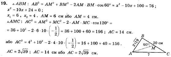 ГДЗ по геометрии 9 класс Апостолова Г.В. Разділ 1. Координатна площина. Тригонометричні функціі кутів від 0 до 180, § 6 Теорема косинусів, Завдання 7. Задание: 19