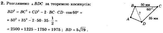 ГДЗ по геометрии 9 класс Апостолова Г.В. Разділ 1. Координатна площина. Тригонометричні функціі кутів від 0 до 180, § 6 Теорема косинусів, Завдання 7. Задание: 2