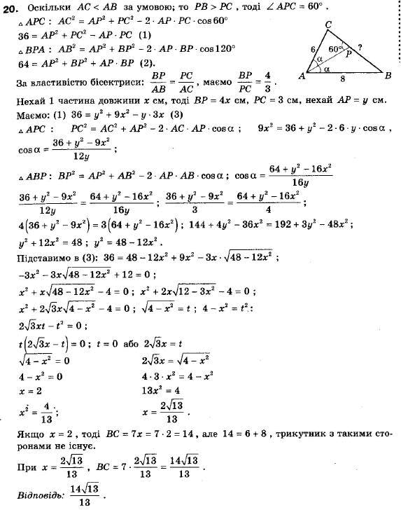 ГДЗ по геометрии 9 класс Апостолова Г.В. Разділ 1. Координатна площина. Тригонометричні функціі кутів від 0 до 180, § 6 Теорема косинусів, Завдання 7. Задание: 20