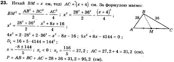 ГДЗ по геометрии 9 класс Апостолова Г.В. Разділ 1. Координатна площина. Тригонометричні функціі кутів від 0 до 180, § 6 Теорема косинусів, Завдання 7. Задание: 23