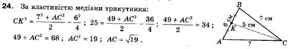 ГДЗ по геометрии 9 класс Апостолова Г.В. Разділ 1. Координатна площина. Тригонометричні функціі кутів від 0 до 180, § 6 Теорема косинусів, Завдання 7. Задание: 24