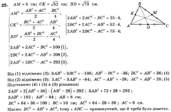 ГДЗ по геометрии 9 класс Апостолова Г.В. Разділ 1. Координатна площина. Тригонометричні функціі кутів від 0 до 180, § 6 Теорема косинусів, Завдання 7. Задание: 25