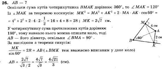ГДЗ по геометрии 9 класс Апостолова Г.В. Разділ 1. Координатна площина. Тригонометричні функціі кутів від 0 до 180, § 6 Теорема косинусів, Завдання 7. Задание: 26