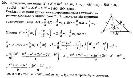 ГДЗ по геометрии 9 класс Апостолова Г.В. Разділ 1. Координатна площина. Тригонометричні функціі кутів від 0 до 180, § 6 Теорема косинусів, Завдання 7. Задание: 29