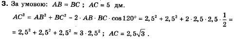 ГДЗ по геометрии 9 класс Апостолова Г.В. Разділ 1. Координатна площина. Тригонометричні функціі кутів від 0 до 180, § 6 Теорема косинусів, Завдання 7. Задание: 3