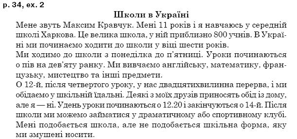 ГДЗ по английскому языку 5 класс А.М. Несвiт Unit 1, Урок10. Задание: стр. 34, упр.2