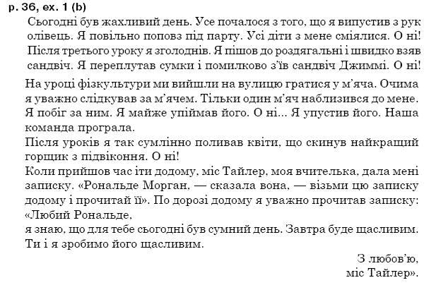 ГДЗ по английскому языку 5 класс А.М. Несвiт Unit 1, Урок10. Задание: стр. 36, упр.1(б)