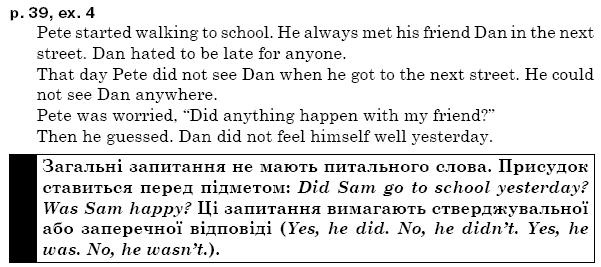 ГДЗ по английскому языку 5 класс А.М. Несвiт Unit 1, Урок12. Задание: стр. 39, упр.4