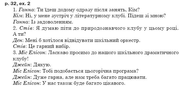 ГДЗ по английскому языку 5 класс А.М. Несвiт Unit 1, Урок8. Задание: стр. 32, упр.2