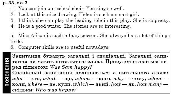 ГДЗ по английскому языку 5 класс А.М. Несвiт Unit 1, Урок9. Задание: стр. 33, упр.3
