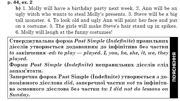 ГДЗ по английскому языку 5 класс А.М. Несвiт Unit 2, Урок3. Задание: стр. 44, упр.2