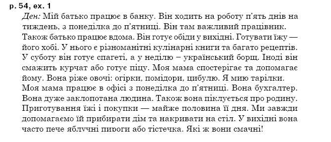 ГДЗ по английскому языку 5 класс А.М. Несвiт Unit 2, Урок7. Задание: стр. 54, упр.1