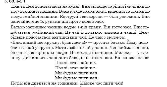 ГДЗ по английскому языку 5 класс А.М. Несвiт Unit 3, Урок3. Задание: стр. 68, упр.1