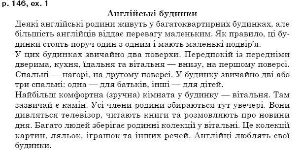 ГДЗ по английскому языку 5 класс А.М. Несвiт Unit 7, Урок7. Задание: стр. 146, упр.1