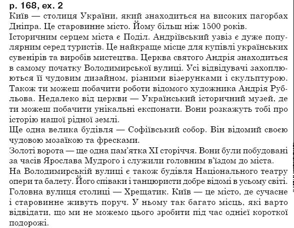 ГДЗ по английскому языку 5 класс А.М. Несвiт Unit 8, Урок8. Задание: стр. 168, упр.2