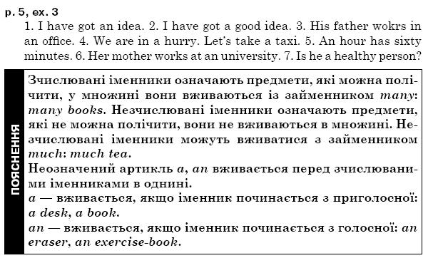 ГДЗ по английскому языку 5 класс А.М. Несвiт Урок1. Задание: стр. 5, упр.3