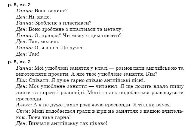 ГДЗ по английскому языку 5 класс А.М. Несвiт Урок2. Задание: стр. 8, упр.2