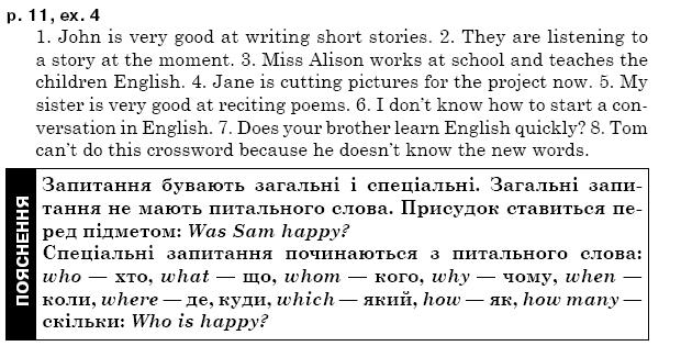ГДЗ по английскому языку 5 класс А.М. Несвiт Урок4. Задание: стр. 11, упр.4