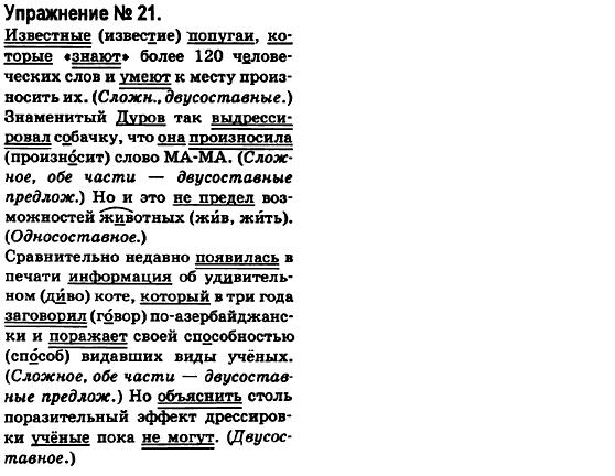 Гдз по русскому языку 8 класса быкова давидюк стативка