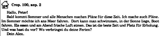 ГДЗ по немецкому языку 7 класс Н.П.Басай DIE REISE, Stunde 1. Wir machen Reiseplane. Задание: с100в2