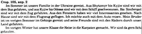 ГДЗ по немецкому языку 7 класс Н.П.Басай DIE REISE, Stunde 2. Womit kann man fabren. Задание: с105в2
