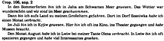 ГДЗ по немецкому языку 7 класс Н.П.Басай DIE REISE, Stunde 3. Wir packen den Koffer. Задание: с106в2
