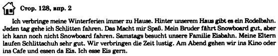 ГДЗ по немецкому языку 7 класс Н.П.Басай FESTE UND TRADITIONEN, Stunde 1. Weihnachtsferien. Задание: с128в2