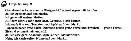 ГДЗ по немецкому языку 7 класс Н.П.Басай FREIZEIT, Stunde 6. Auf dom Markt. Задание: с68в2