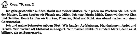 ГДЗ по немецкому языку 7 класс Н.П.Басай FREIZEIT, Stunde 7. Wie sind Obst und Gemfise. Задание: с70в2