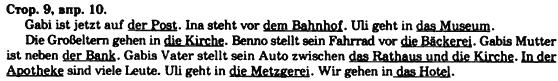 ГДЗ по немецкому языку 7 класс Н.П.Басай MEIN WOHNORT, Stunde 1. In der Stadt. Задание: с9в10