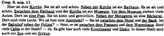 ГДЗ по немецкому языку 7 класс Н.П.Басай MEIN WOHNORT, Stunde 1. In der Stadt. Задание: с9в11