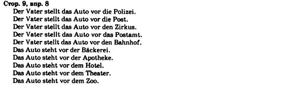 ГДЗ по немецкому языку 7 класс Н.П.Басай MEIN WOHNORT, Stunde 1. In der Stadt. Задание: с9в8