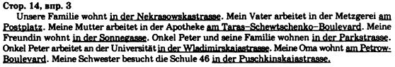 ГДЗ по немецкому языку 7 класс Н.П.Басай MEIN WOHNORT, Stunde 3. Wie ist deine Stadt. Задание: с14в3