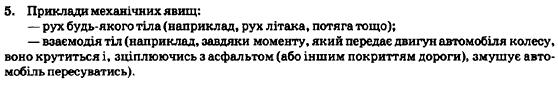 ГДЗ по физике 7 класс Генденштейн Л.Е. Розділ 1. Починаэмо вивчати фізику, § 1. Задание: 5