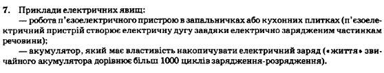 ГДЗ по физике 7 класс Генденштейн Л.Е. Розділ 1. Починаэмо вивчати фізику, § 1. Задание: 7