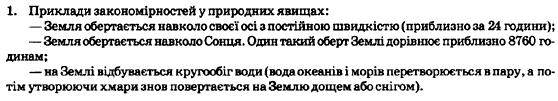 ГДЗ по физике 7 класс Генденштейн Л.Е. Розділ 1. Починаэмо вивчати фізику, § 2. Задание: 1