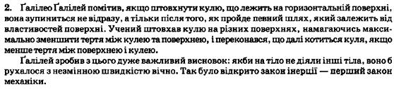 ГДЗ по физике 7 класс Генденштейн Л.Е. Розділ 1. Починаэмо вивчати фізику, § 2. Задание: 2