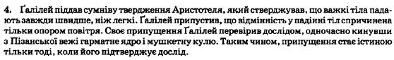 ГДЗ по физике 7 класс Генденштейн Л.Е. Розділ 1. Починаэмо вивчати фізику, § 2. Задание: 4