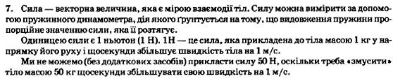 ГДЗ по физике 7 класс Генденштейн Л.Е. Розділ 1. Починаэмо вивчати фізику, § 3. Задание: 7