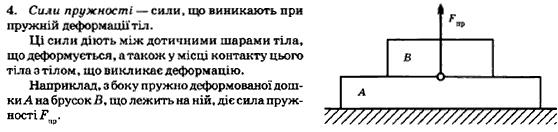 ГДЗ по физике 7 класс Генденштейн Л.Е. Розділ 1. Починаэмо вивчати фізику, § 4. Задание: 4