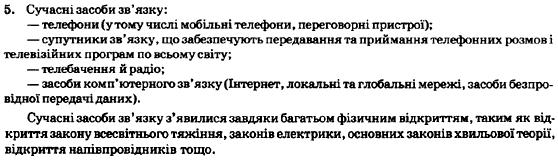 ГДЗ по физике 7 класс Генденштейн Л.Е. Розділ 1. Починаэмо вивчати фізику, § 6. Задание: 5