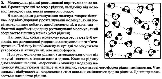 ГДЗ по физике 7 класс Генденштейн Л.Е. Розділ 2. Будова речовини, § 11. Задание: 5
