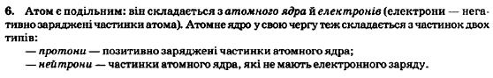 ГДЗ по физике 7 класс Генденштейн Л.Е. Розділ 2. Будова речовини, § 8. Задание: 6