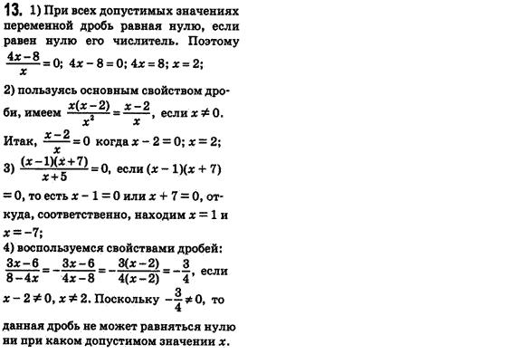 ГДЗ по алгебре 8 класс Истер А.С. (для русских школ) Упражнения. Задание: 13