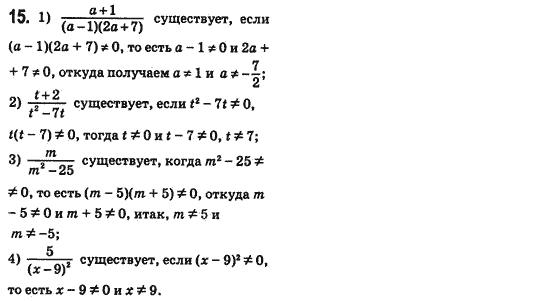 ГДЗ по алгебре 8 класс Истер А.С. (для русских школ) Упражнения. Задание: 15