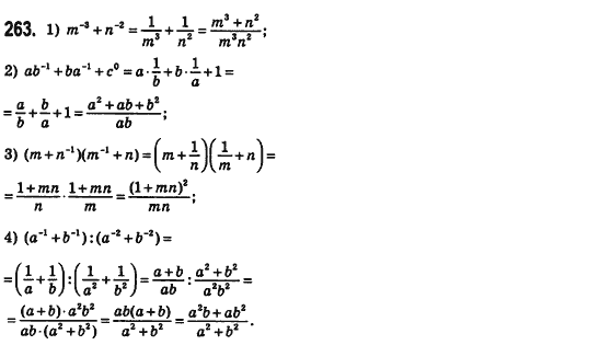 ГДЗ по алгебре 8 класс Истер А.С. (для русских школ) Упражнения. Задание: 263