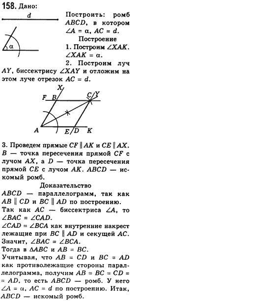 решебник по геометрии 8 класс сборник мерзляк полонский якир