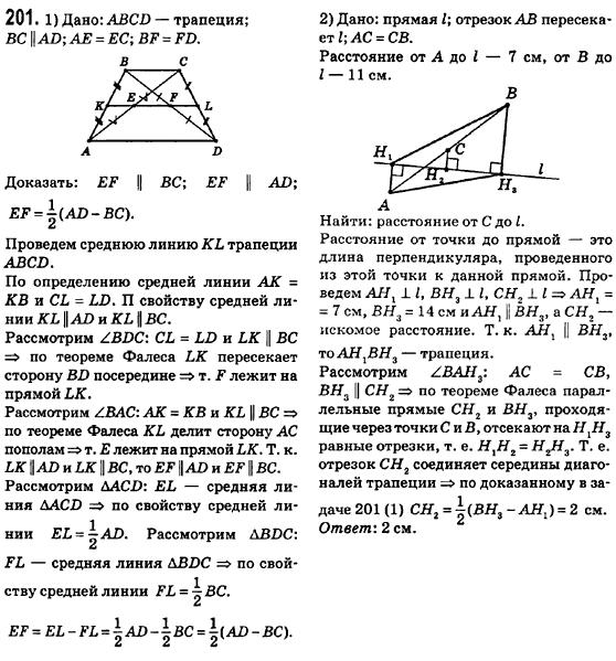 Геометрии по на по класс гдз 7 ершова ершова голобородько